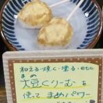 大豆(まめ)くりーむ  (西山大豆使用)