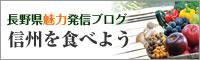 信州を食べよう(長野県魅力発信ブログ)