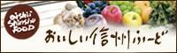 信州の食と農業のおいしい情報 おいしい信州ふーど(風土)ネット