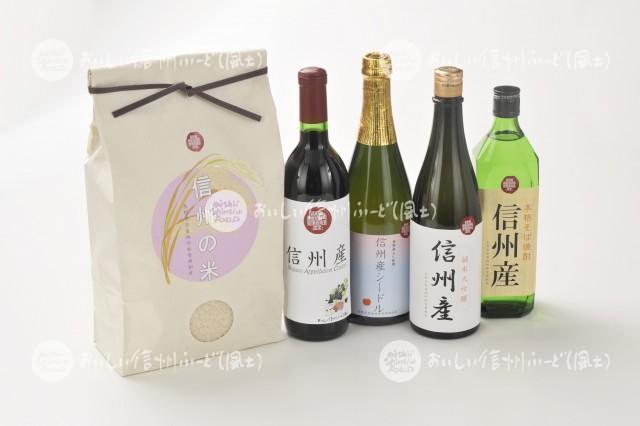 長野県原産地呼称管理制度(ワイン、日本酒、焼酎、シードル、お米)