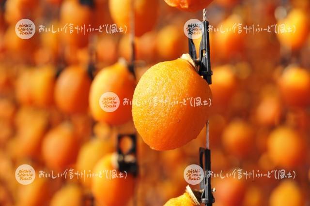 干柿【市田柿】(単体)