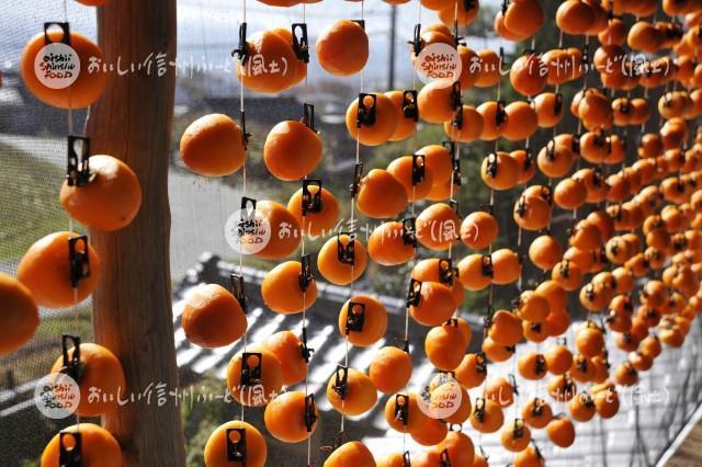 干柿【市田柿】(風景)