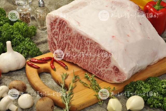 信州プレミアム牛肉(肉塊)