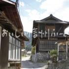 阿智村智里の古民家