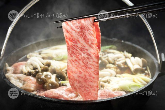 信州プレミアム牛肉の料理(すき焼き)