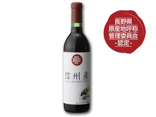 ワイン【長野県原産地呼管理制度認定品】