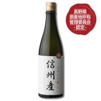 日本酒【長野県原産地呼管理制度認定品】