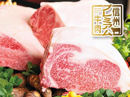 信州プレミアム牛肉