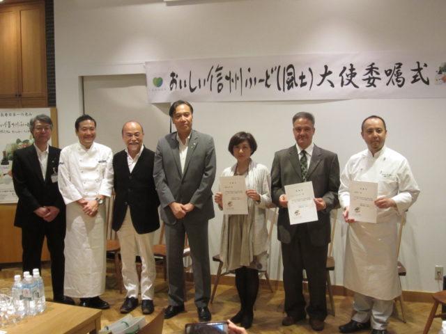 「おいしい信州ふーど」大使の委嘱式を銀座NAGANOで行いました!
