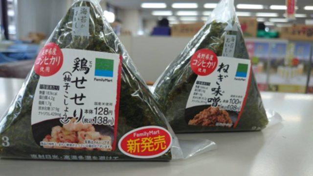 県内のファミリーマートで県内産米使用のおむすびが販売されています!