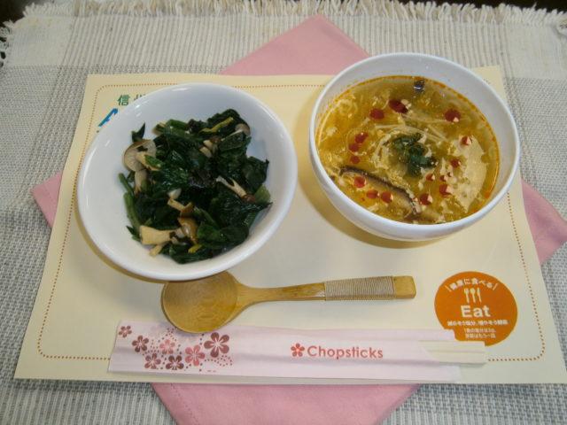 1月のおいしい部局長会議で、「信州野菜たっぷり酸辣湯」と「ほうれん草とのりの和風サラダ」が紹介されました!