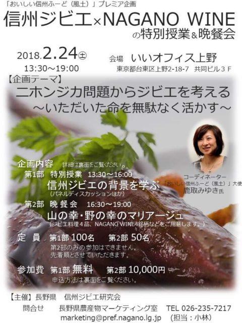 「信州ジビエ×NAGANO WINEの特別授業&晩餐会」の参加者を募集します!!