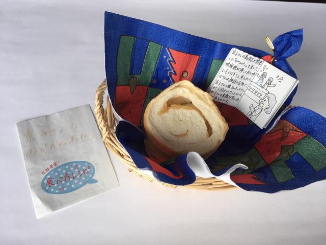 2月のおいしい部局長会議で「マルメロ(かりん)ジャムを使ったパン」が紹介されました。