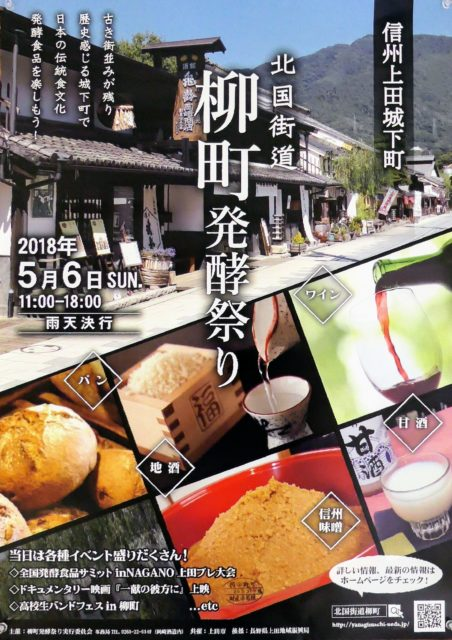 全国発酵食品サミット in NAGANO 上田プレ大会開催のお知らせ