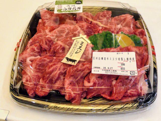 新しい赤身肉のブランド牛「信州白樺若牛」が発表されました