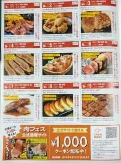 肉フェスポスター2