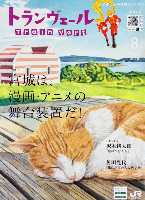 JR東日本が発行している旅の情報誌「トランヴェール」8月号にシナノリップの記事が掲載されています♪