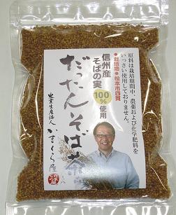「野麦路のかぶ」・「だったんそば茶」