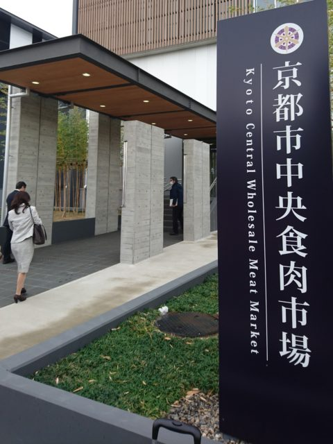 「第1回信州プレミアム牛肉オール信州共進会in京都」を開催しました