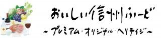 「おいしい信州ふーどデザインロゴ
