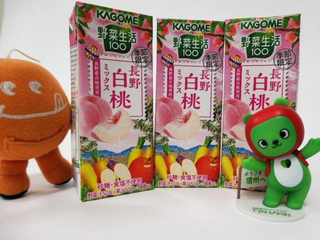 カゴメ株式会社から長野県産白桃を使用した「野菜生活100 長野白桃ミックス」が全国発売されます♪