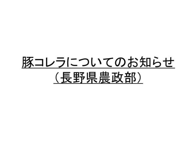 消費者の皆様へ、豚コレラについてのお知らせ(長野県農政部)