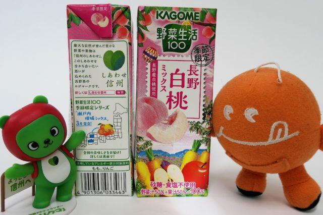 長野県産白桃を使用した「野菜生活100 長野白桃ミックス」が発売されました♪