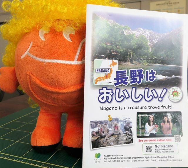 海外向け長野県産果物を紹介するリーフレットが出来ました♪