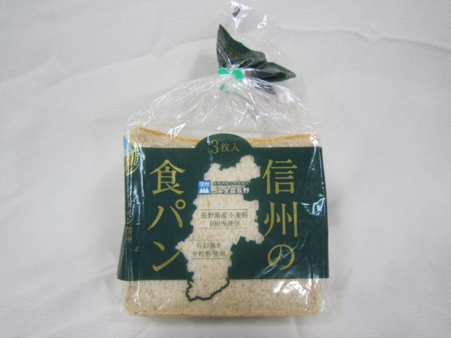 長野県産小麦100%使用の食パン!!
