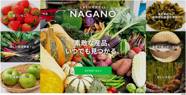 県産品の商談マッチングサイトのご紹介!