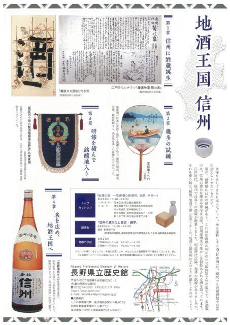「地酒大国 信州」長野県立歴史館 夏季企画展のお知らせ