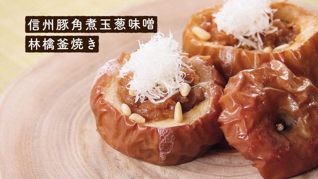 信州豚角煮玉葱味噌 林檎釜焼き
