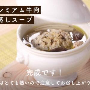 信州プレミアム牛肉ボールと茸の蒸しスープ