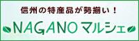 信州の名産品が最大40%OFF【NAGANOマルシェ】