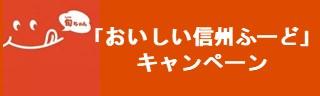 「おいしい信州ふーど」キャンペーン