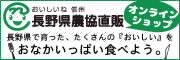 長野県農協直販