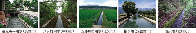 県内には農林水産省が認定する疎水100選110ヵ所のうち、全国でも最多の5ヵ所が選ばれています