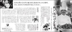 2013年9月28日付 信濃毎日新聞