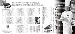 2013年12月01日付 信濃毎日新聞