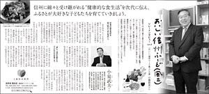 2014年02月02日付 信濃毎日新聞