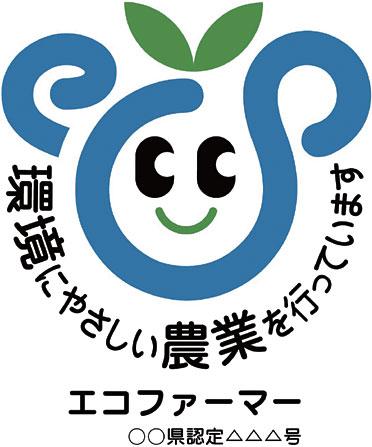 エコファーマー制度ロゴ