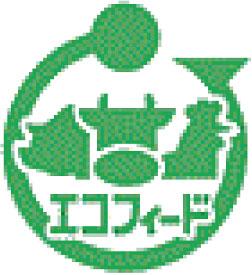 エコフィード利用畜産物認証ロゴ