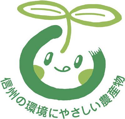 信州の環境にやさしい農産物認証ロゴ