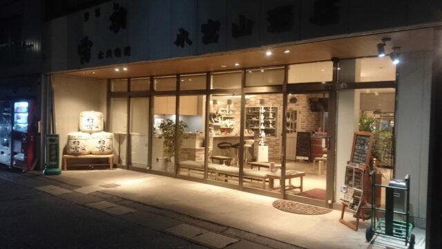 小諸なる小宮山酒店 Junko Selection