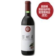 ワイン【長野県原産地呼称管理制度認定品】