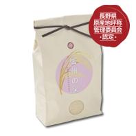お米【長野県原産地呼称管理制度認定品】