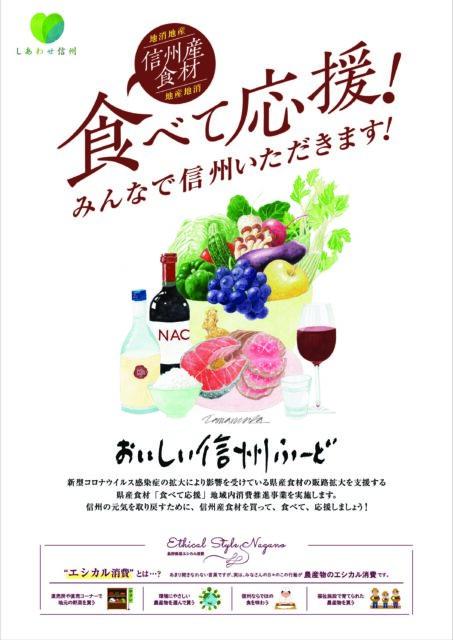 県産食材「食べて応援」地域内消費推進事業がスタートしました!